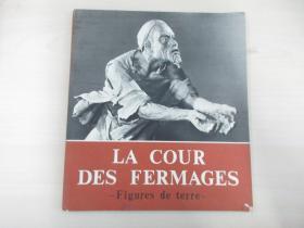 la cour des fermages -figures de terre 收租院泥塑群象<法文> 北京出版社1968年出版 12开平装