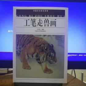 中国美术院校教材:工笔走兽画