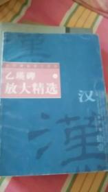 乙瑛碑放大精选11