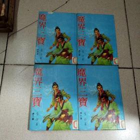 魔界三宝【全四册】