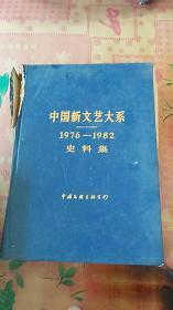 中国新文艺大系1976---1982史料集 精装