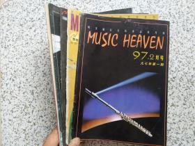 音乐天堂 1997年2月号、4月号、6月号、8月号、10月号   5本合售