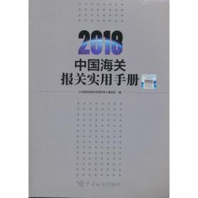 手册报关_中国海关报关实用手册(2018)正版