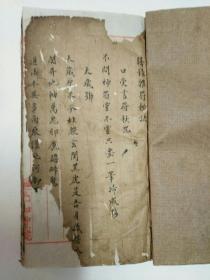 道教孤本手抄本《騰錄雜符秘訣》