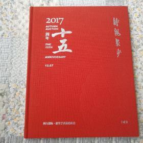 2017年秋季艺术品拍卖会(贰)〈静观众妙〉近全新.麻布面精装