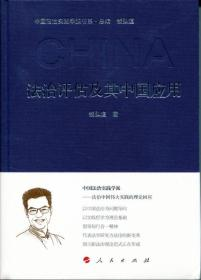 法治评估及其中国应用(中国法治实践学派书系)(第一辑)