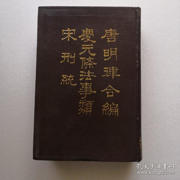 海王邨古籍丛刊:唐明律合编.宋刑统.庆元条法事类(影印本、精装本)
