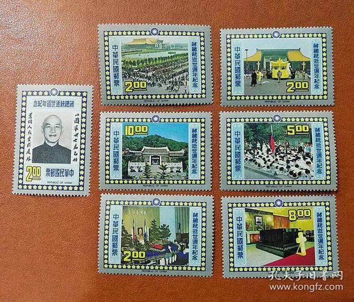 蒋总统逝世一周年邮票