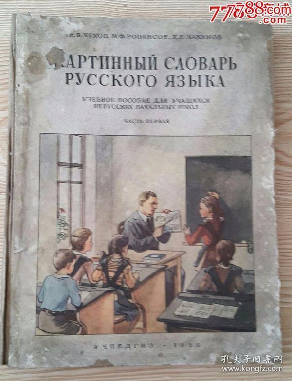 约50年代前苏联画册课本