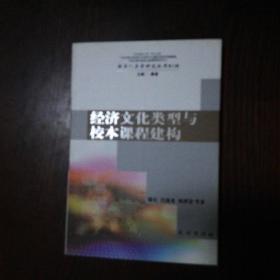 经济文化类型与校本课程建构(教育人类学研究丛书.第3辑)
