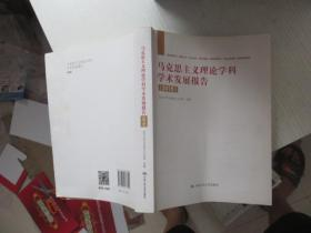 马克思主义理论学科学术发展报告(2015) 正版少有划线