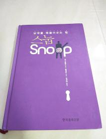 Snoop: What Your Stuff Says About You 韩文原版