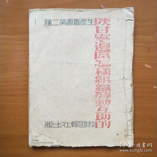 《陕甘宁边区怎样组织劳动互助的》《组织起来》