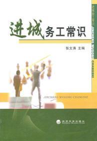 正版送书签ja~进城务工常识 9787505899537 张文涛