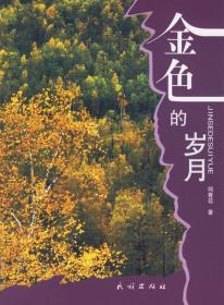 正版送书签ja~金色的岁月 9787105077397 何青花