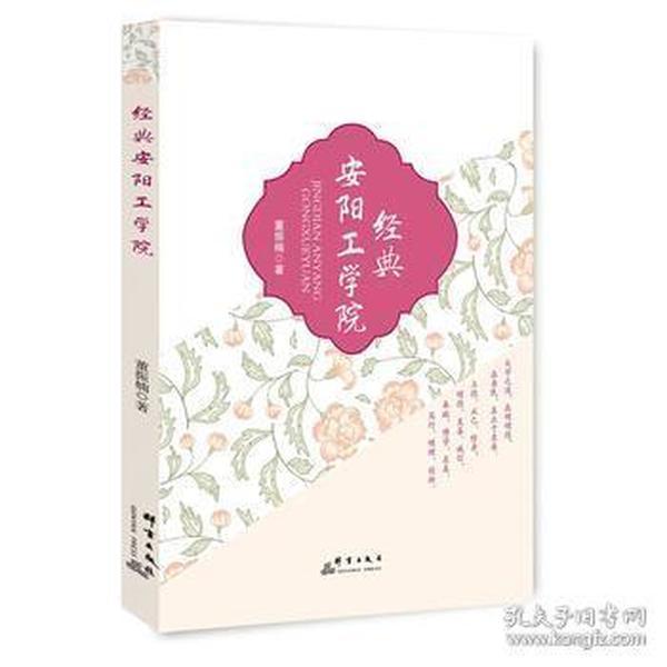 正版送书签ja~经典安阳工学院 9787519300074 董振楠