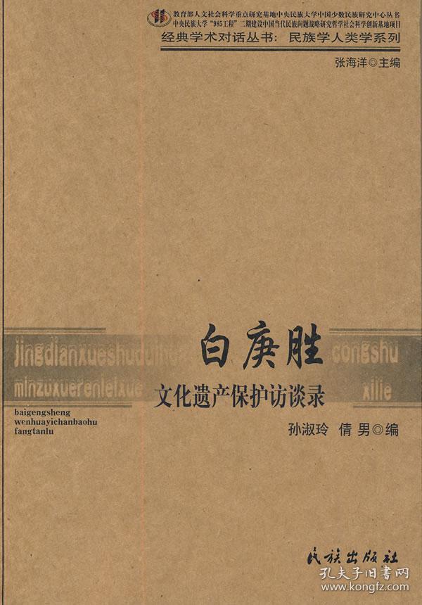 正版送书签ja~经典学术对话丛书:白庚胜文化遗产保护访谈录 9787