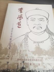 李凤苞——清未崇明籍外交官(32开品好近全新)