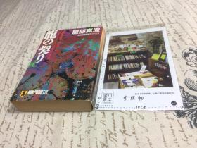 日文原版: 龙の契り  【存于溪木素年书店】