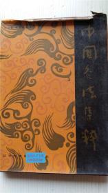 中国灸法集粹 田从豁 臧俊崎编著 辽宁科学技术出版社 天头有霉渍,仅供阅读 精装本
