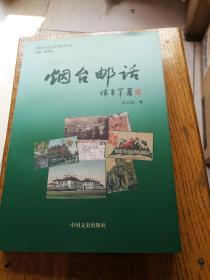 芝罘历史文化系列图书之四-烟台邮话(老烟台邮票发展史)