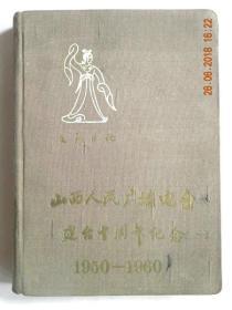 文艺日记-山西人民广播电台建台十周年纪念(1950-1960)空白.品好.插图漂亮.属于美术日记本