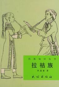 正版送书签ja~拉祜族/民族知识丛书 9787105052165 李进参