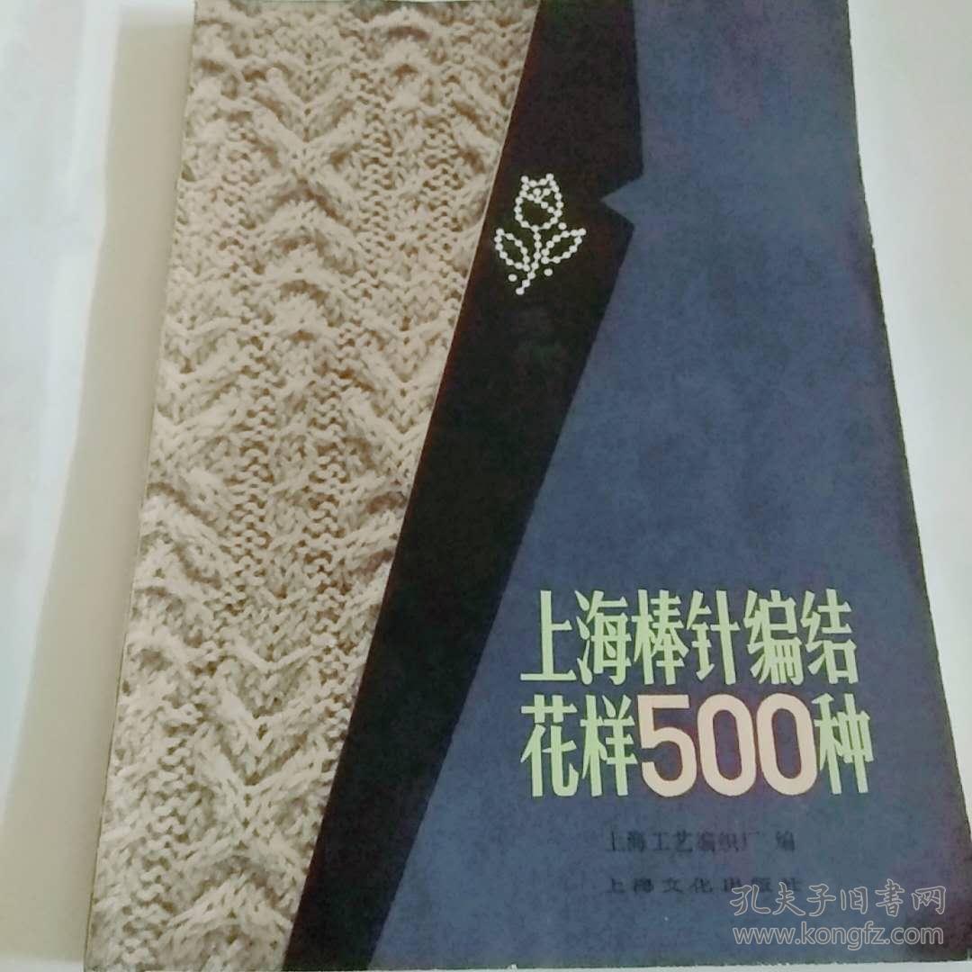 上海棒针编织花样500种