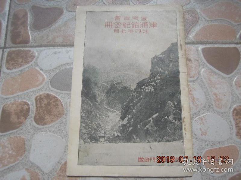 1935年 在 青岛 举行的 第四届全国铁路沿线出产货品展览会 上 出版的  《津浦馆纪念册》 一册全!