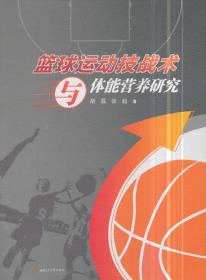 正版送书签ja~篮球运动技战术与体能营养研究 9787564360375 胡磊