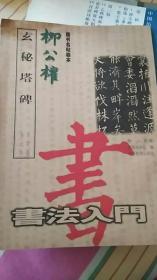 楷书名帖临本:柳公权玄秘塔碑