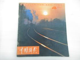 中国摄影 1980年第4期 总第88期 中国摄影出版社 12开平装