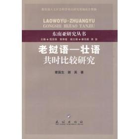 正版送书签ja~老挝语——壮语共时比较研究(东南亚研究丛书) 97