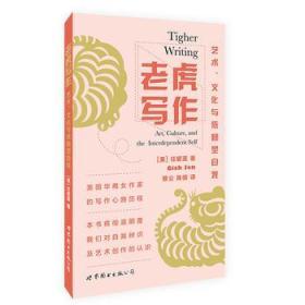 正版送书签ja~老虎写作:艺术、文化与依赖型自我 9787519218966