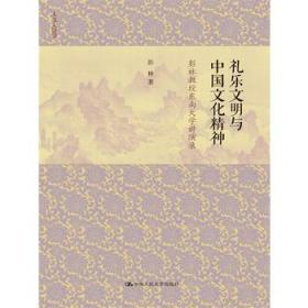 正版送书签ja~礼乐文明与中国文化精神:彭林教授东南大学讲演录 9