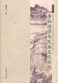 正版送书签ja~李杜诗学与民族文化论稿 9787105089185 徐希平