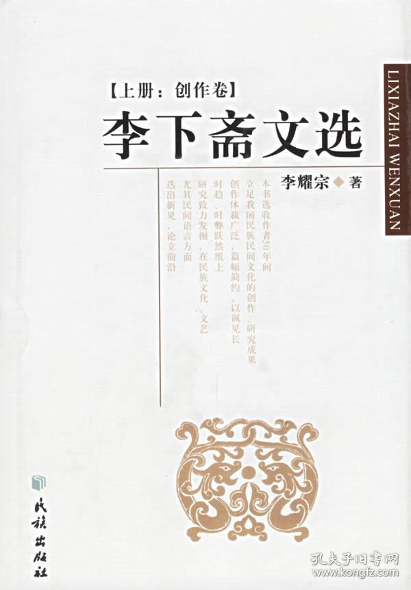 正版送书签ja~李下斋文选(研究卷创作卷) 9787105077366 李耀