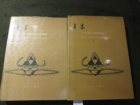 《姜寨——新石器时代遗址发掘报告》  上下