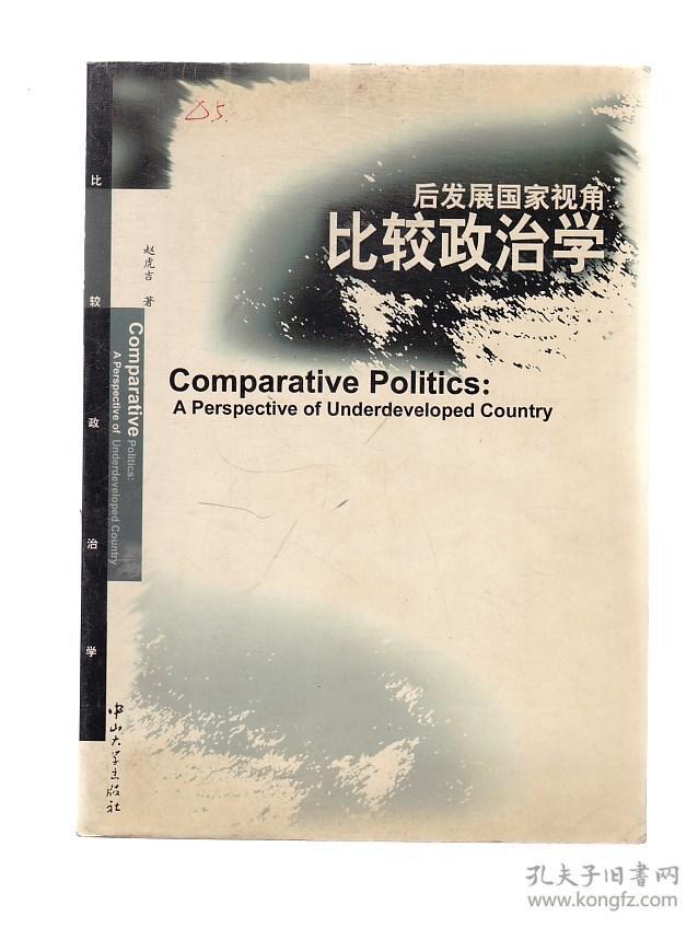 比较政治学:后发展国家高中广东学业报名视角水平考试图片