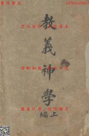 教义神学(上下)-(美)赫士著-民国广学会刊本(复印本)