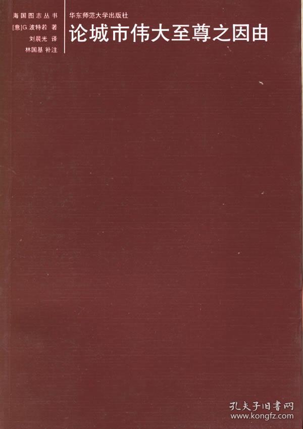 正版送书签ja~六点学术.海国图志丛书:论城市之因由 978756174718