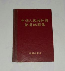中华人民共和国分省地图集 精装 1976年