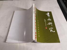 书画研究(第四集) 签赠本