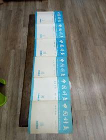 中国针灸1983年1-6期(第3卷第1期一6期)六本合售
