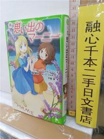 新译 思い出のマー二ー ジヨーン·G·ロビンン作   32开青少年读物   日文原版