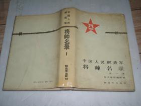 中国人民解放军将帅名录(第一集)   大32开硬精装