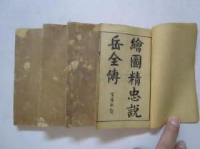光绪29年线装巾箱本 绘图精忠说岳全传 一至八卷 1-80回 合四册全 (尺寸;14.7cm*8.9cm)
