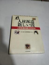 人材派遣新しぃ波(日文)