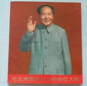 1967年人美社1版1印《毛主席是我们心中的红太阳》摄影画册(品好)