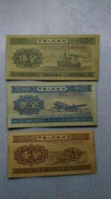 第三套人民币 壹分 贰分 伍分  纸币一套